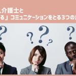 「伝わる」コミュニケーション方法記事アイキャッチ