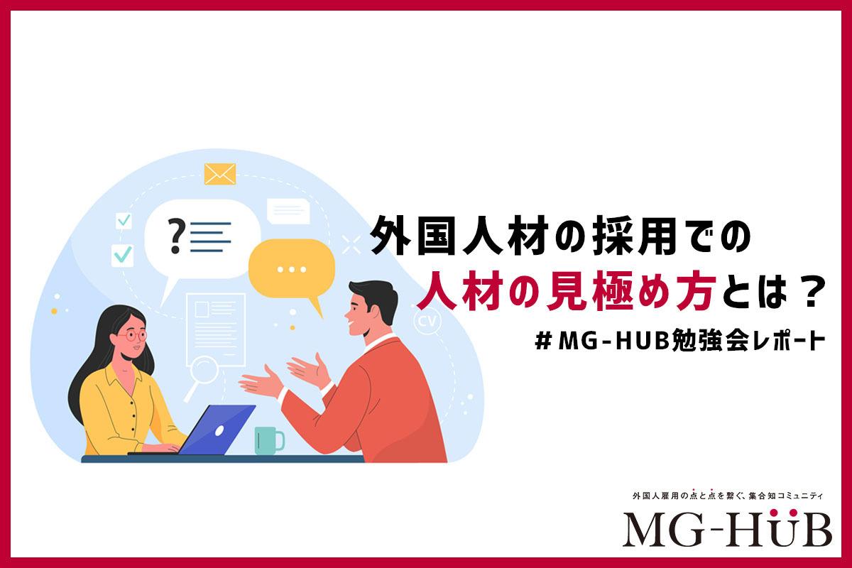 MG-HUB第3回勉強会レポート