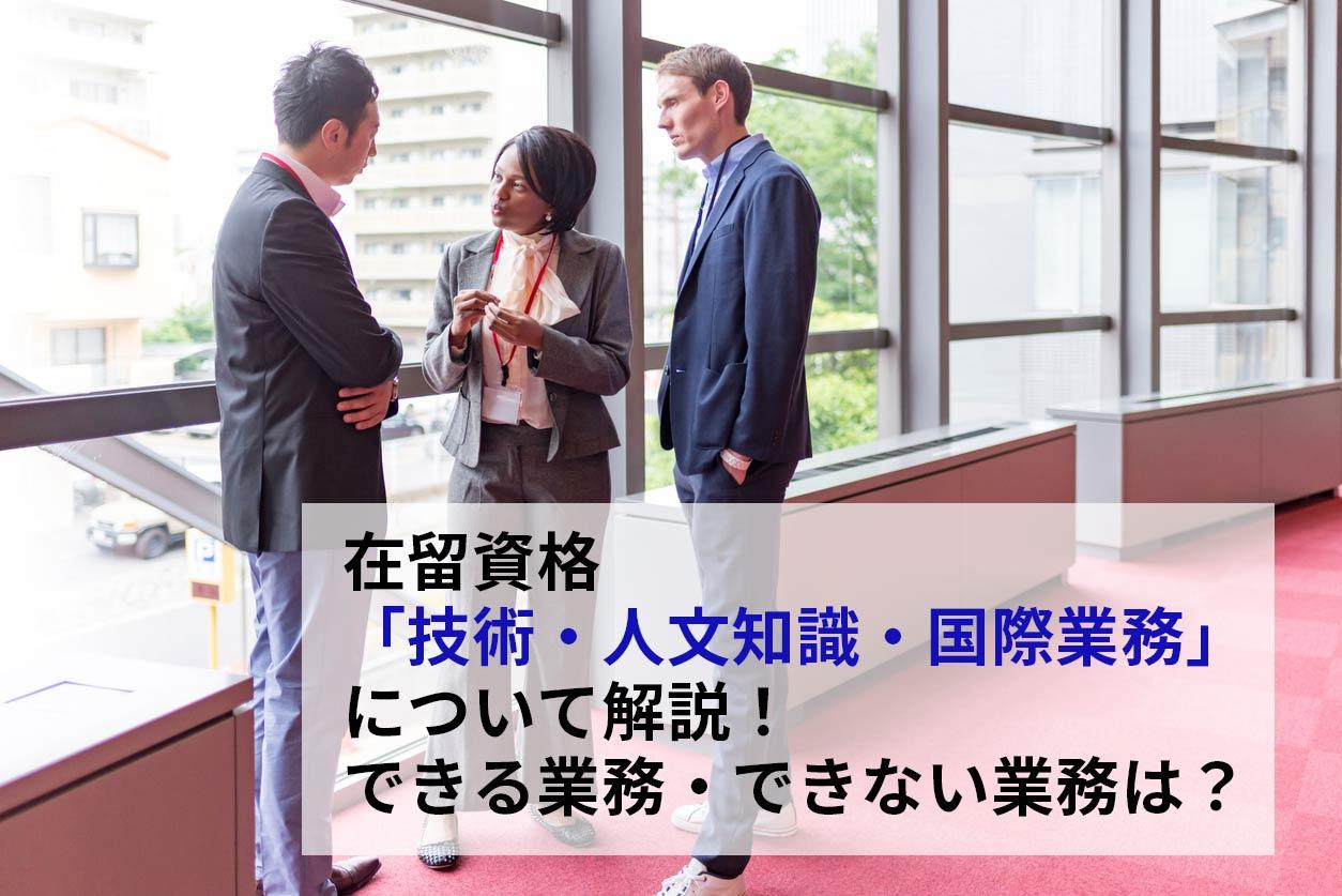 在留資格「技術・人文・国際業務」で働く外国人のイメージ