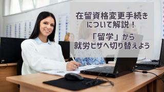 日本で学ぶ留学生のイメージ