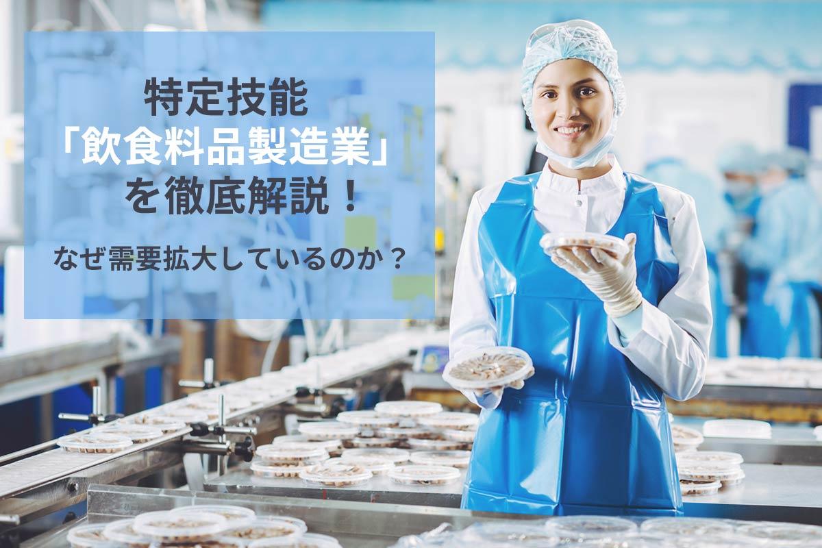 飲食料品製造業記事のメイン画像