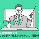 「【外国人材相談事例】お願いした仕事の「仕上がりがおかしい」問題の処方箋」記事メイン画像