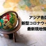 世界の新型コロナウイルス情報