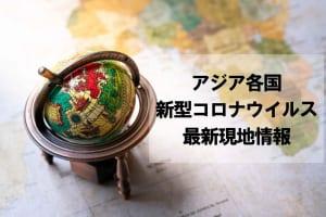 アジア各国新型コロナウイルス情報